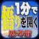 Icon 2014年7月23日iPhone/iPadアプリセール カメラ翻訳アプリ「Yomiwa」が値引き!